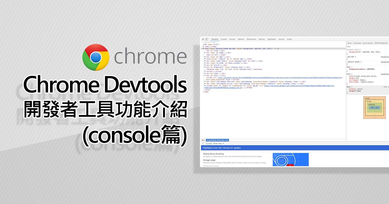Chrome Devtools (1)