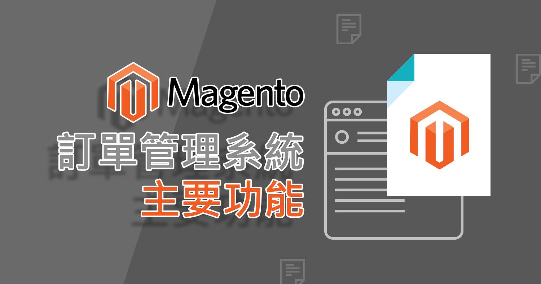 Magento order management system (4)