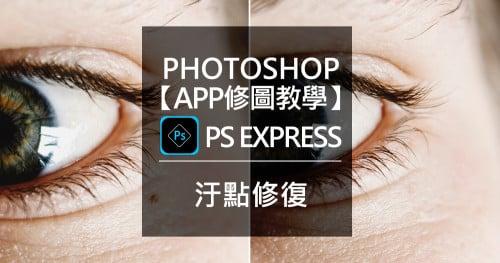 Photoshop Express (1)