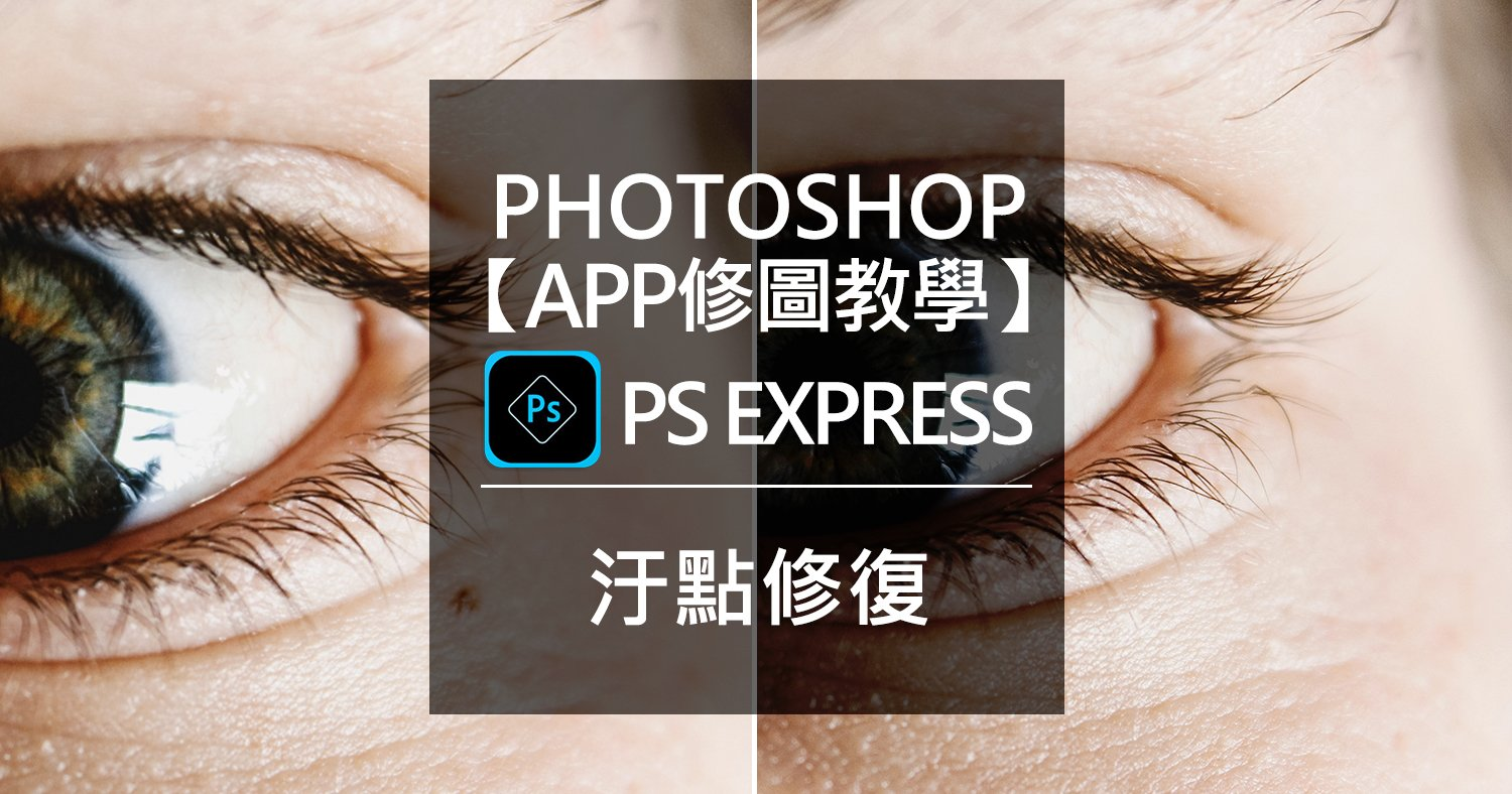 Photoshop Express (1)