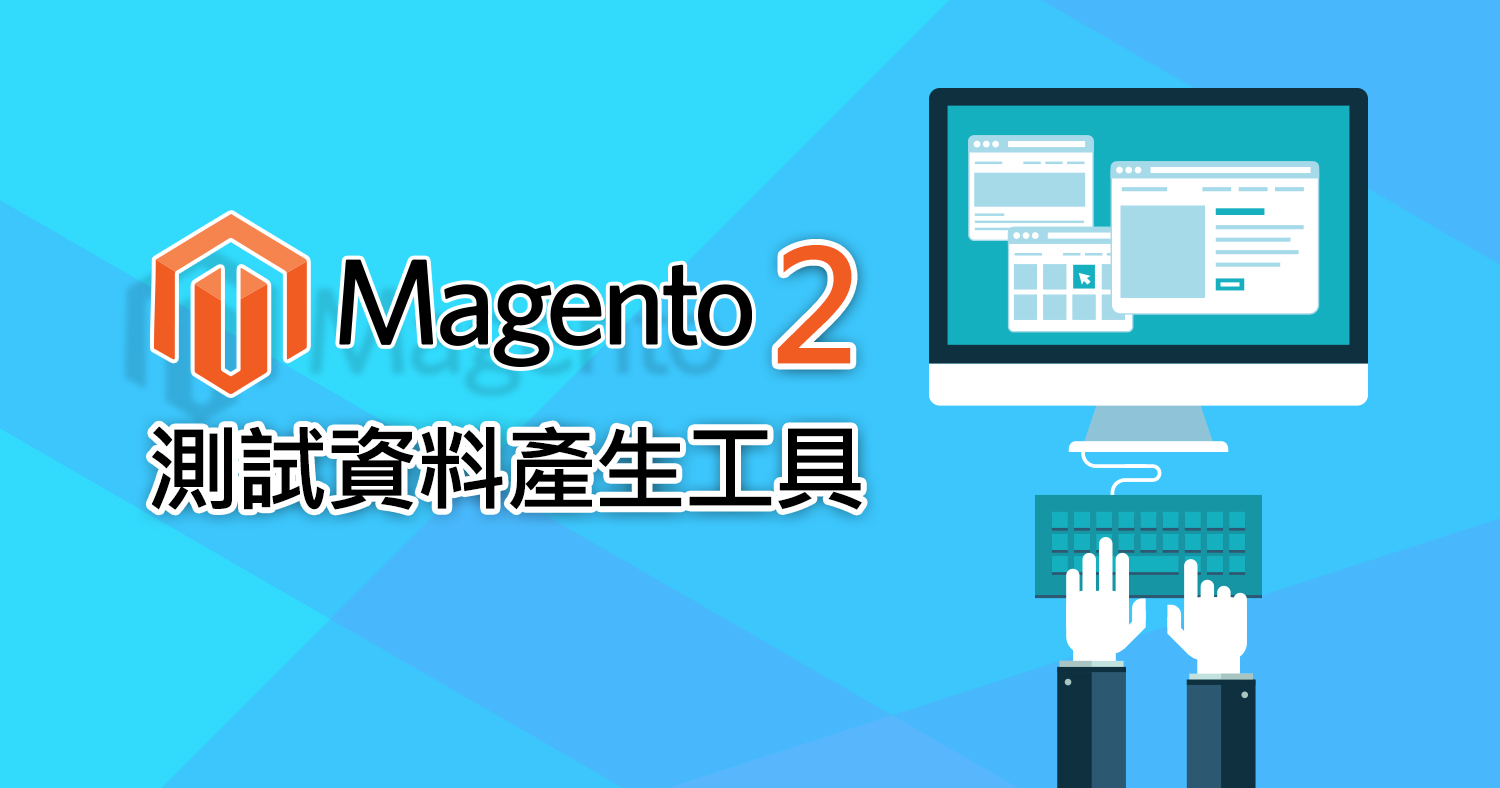 Test data generation tool in Magento2