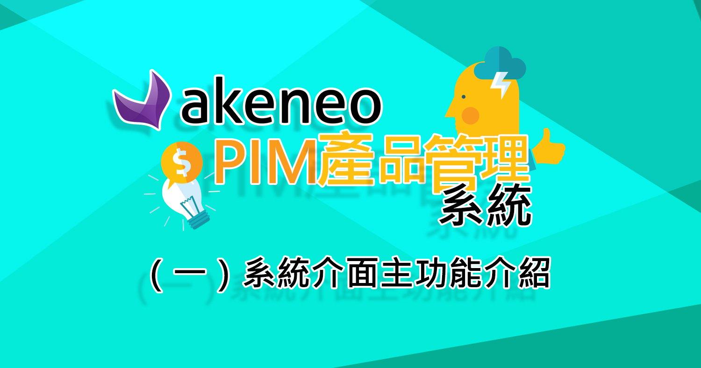 akeneo-PIM (1)