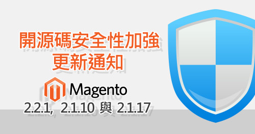 magento-221-2110-and-2017-security-update
