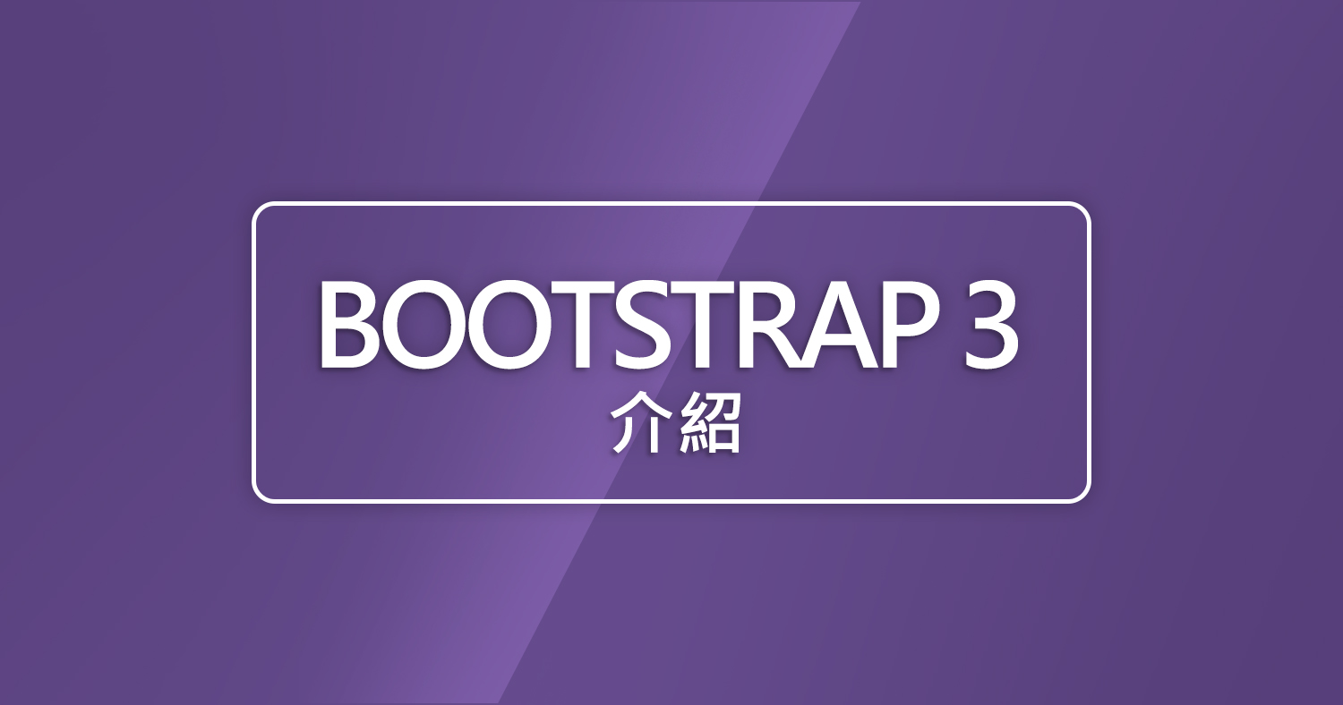 Bootstrap 3 (1)