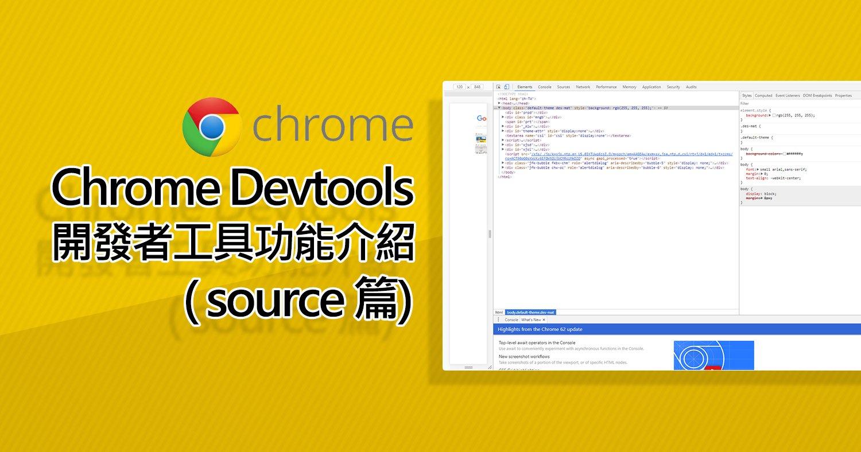 Chrome Devtools  (2)