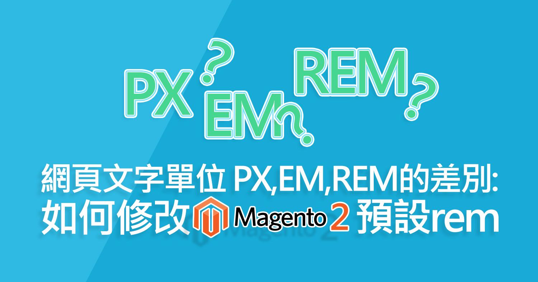 Magento2 (3)