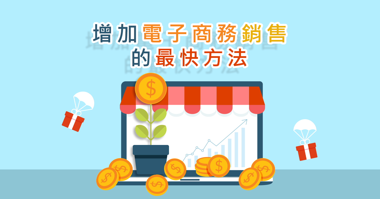 e-commerce marketing (5)