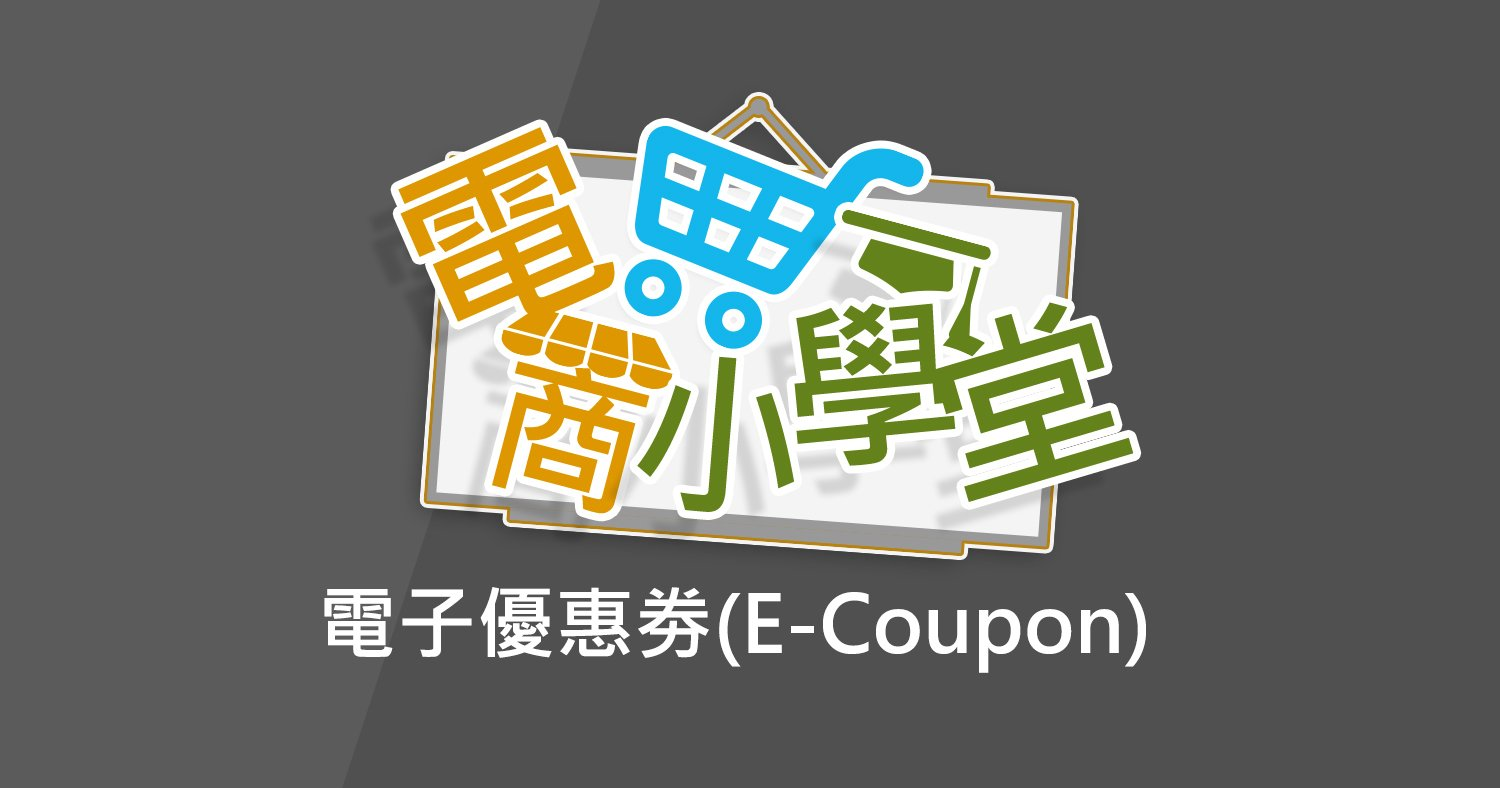 ecommerce e-coupon (1)