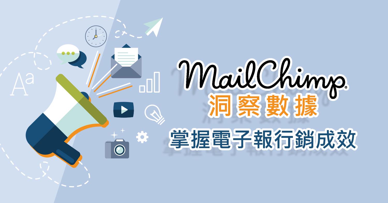 mailchimp (1)