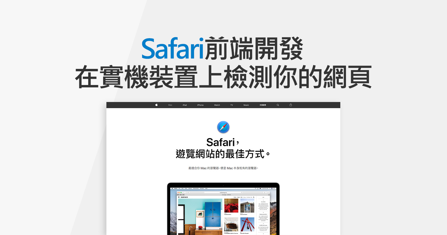 safari front-end development (1)