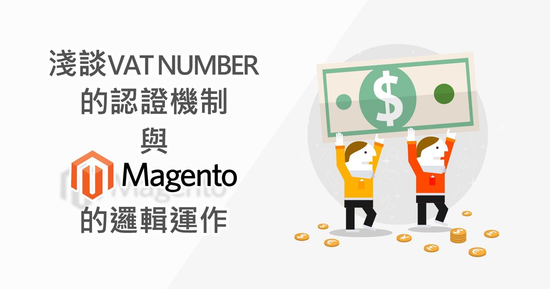 跨境电商网站上执行VAT Number 认证机制?