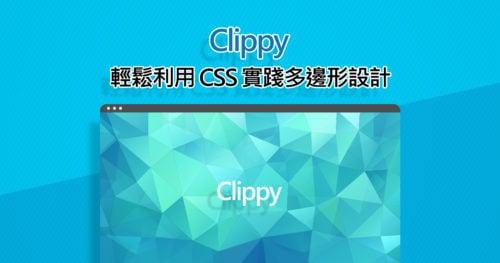 Clipper CSS 多邊形設計工具