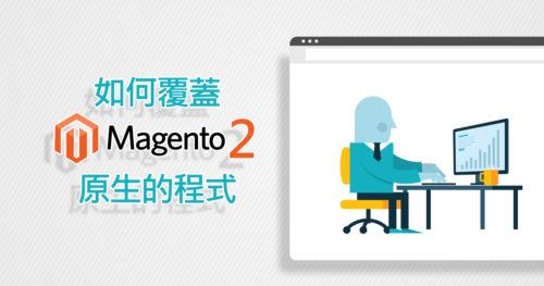 覆蓋Magento 2 的原生程式