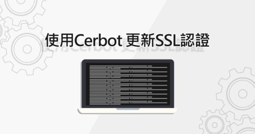 使用certbot取得ssl 認證