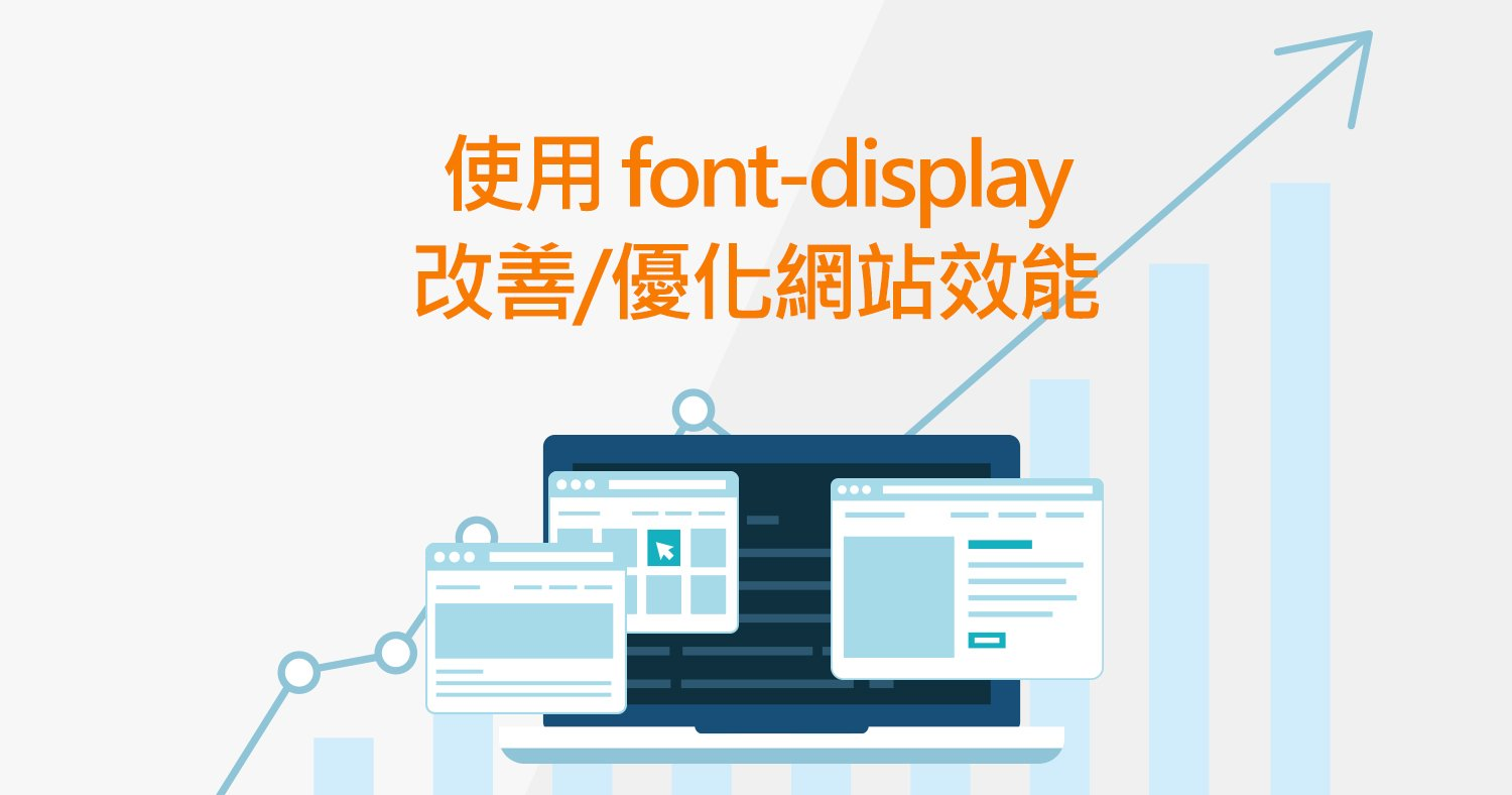 font display 介紹
