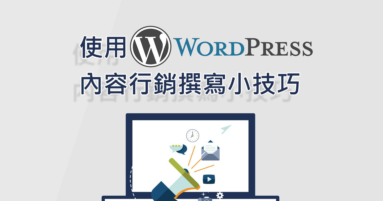 在wordpress寫幫助seo的文章