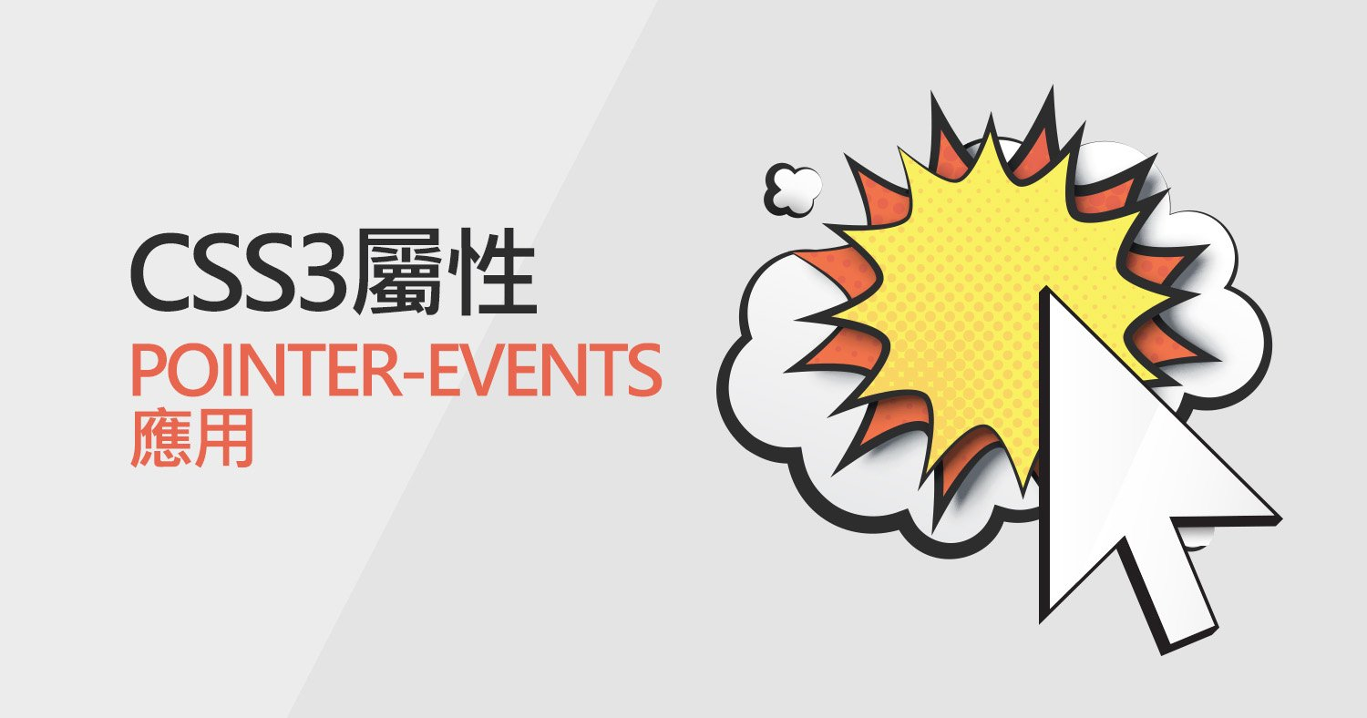 用CSS3新屬性pointer-events