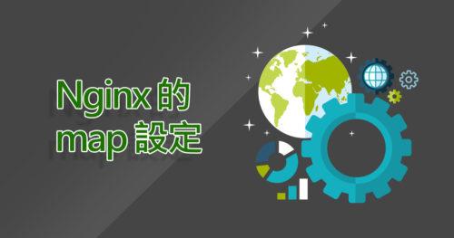 在Nginx上做map設定