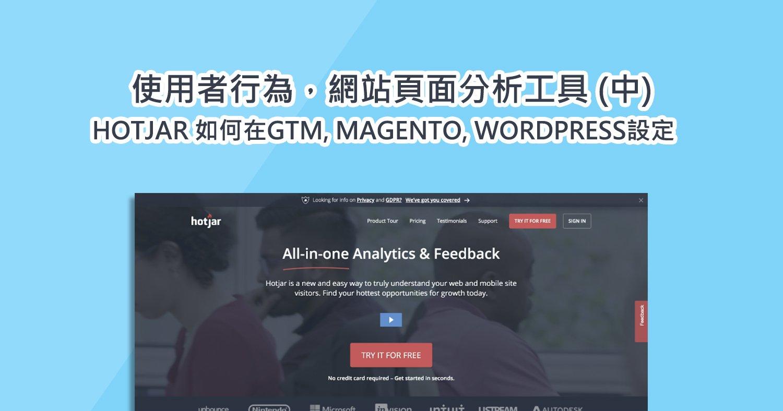 如何在wordpress magento gtm 網站上設定hotjar