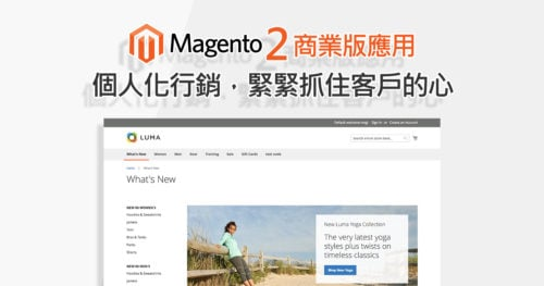 Magento 商業版個人化行銷