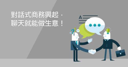 聊天機器人在電商平台應用