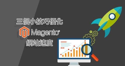 magento網站速度優化技巧