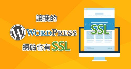 在Wordpress網站上加裝SSL