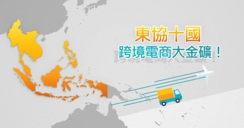 跨境電商在東協十國