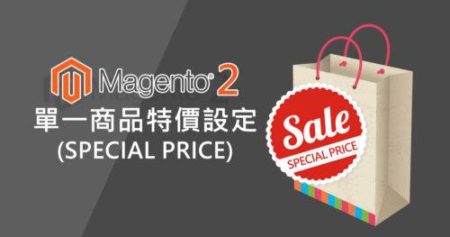 Magento 2 單一商品特價設定