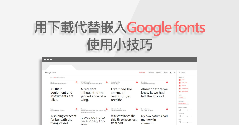 Google Fonts下載代替嵌入
