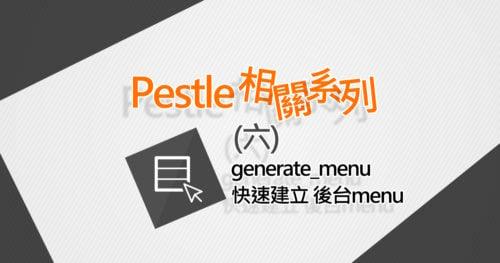 pestle 快速建立後台menu