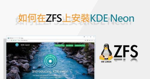 在ZFS上安裝KDE Neon
