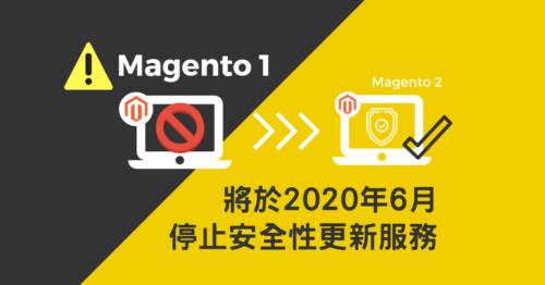 Magento 1 技術支援將在2020年停止