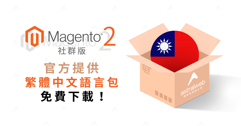magento社群版繁體中文語言包