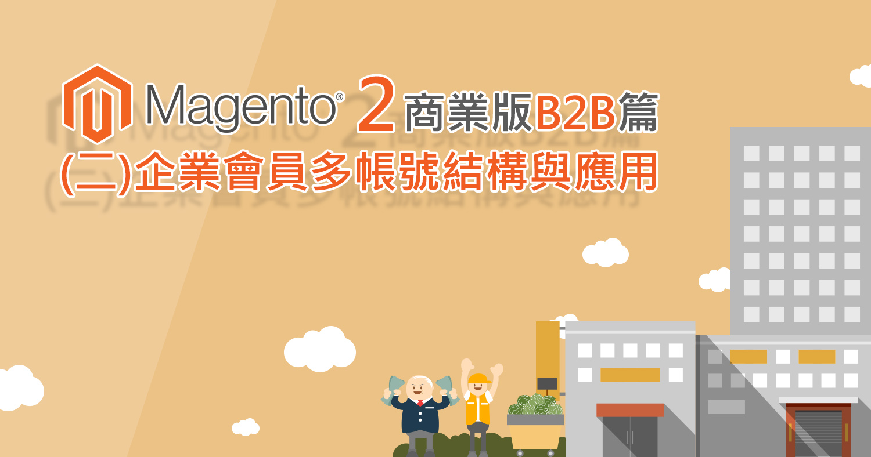 magento商業版b2b企業會員多帳號