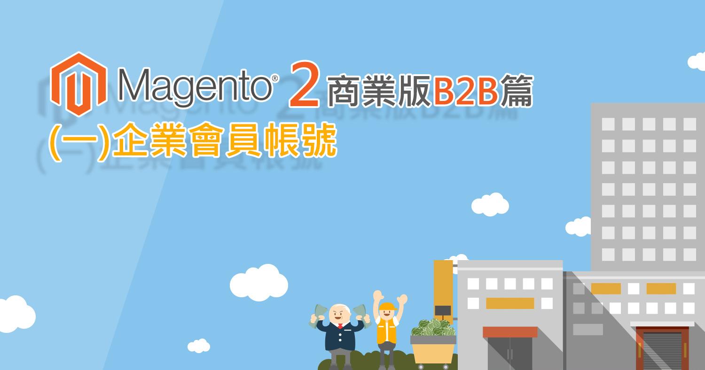 magento b2b 企業帳號建立