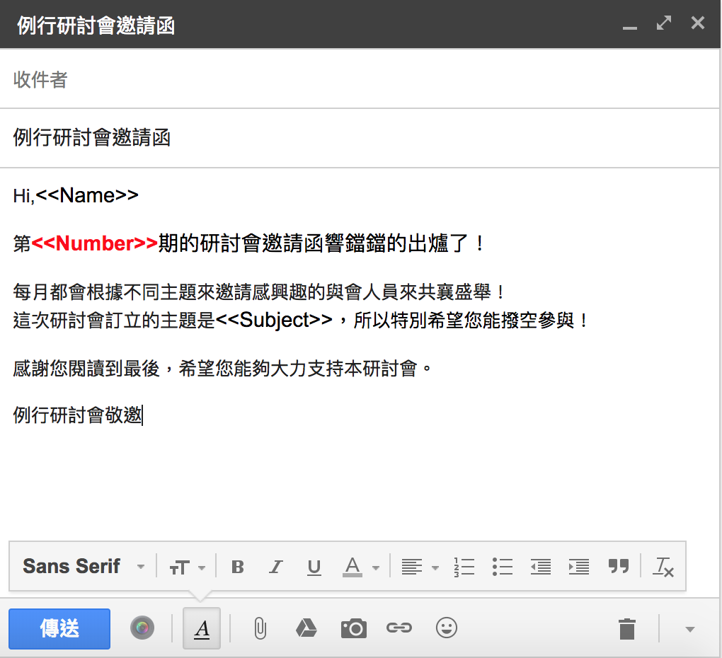 使用yet another mail merge 在gmail寄出大量郵件 02