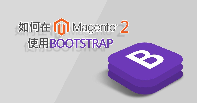 如何在Magento 2 使用bootstrap