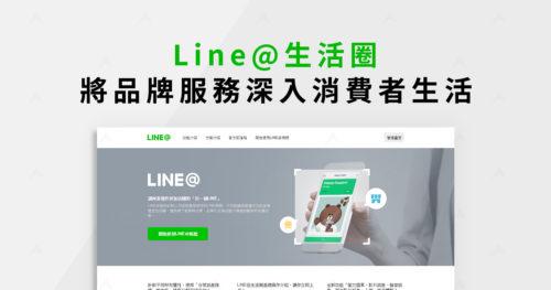 LINE 品牌行銷