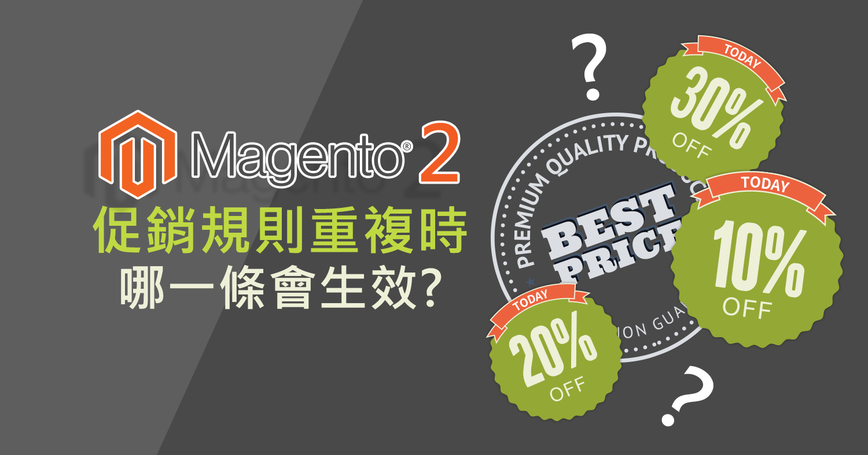 Magento 2 促銷規則重複