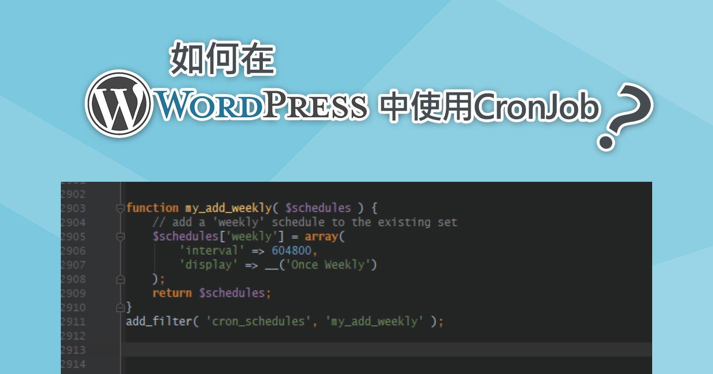 在WordPress使用CronJob