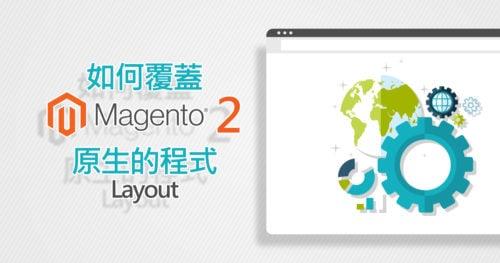 使用layout覆蓋Magento原生程式
