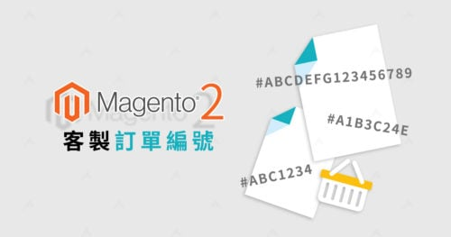 Magento 2 客製訂單編號