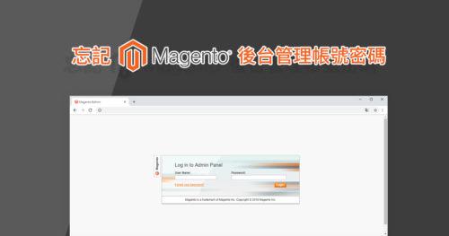 從資料庫修改Magento 帳號密碼