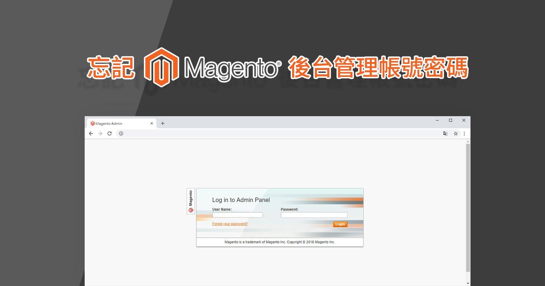 從資料庫修改Magento後台帳號密碼