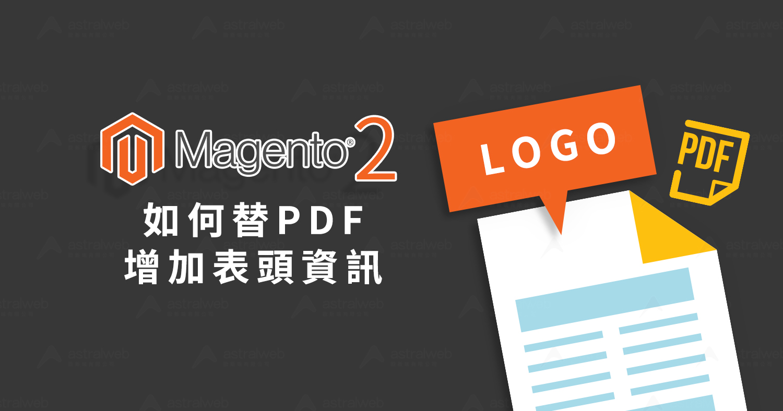在magento 2 增加表頭