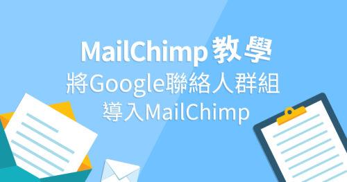 將Google聯絡人群組導入MailChimp