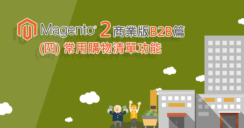 Magento 2 商業版B2B常用購物清單功能
