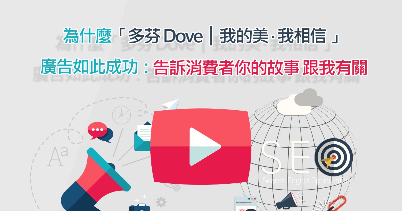 「多芬 Dove │ 我的美 ‧ 我相信 」廣告