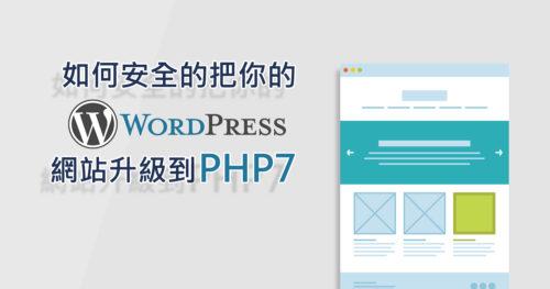 如何安全的把你的Wordpress網站升級到PHP7